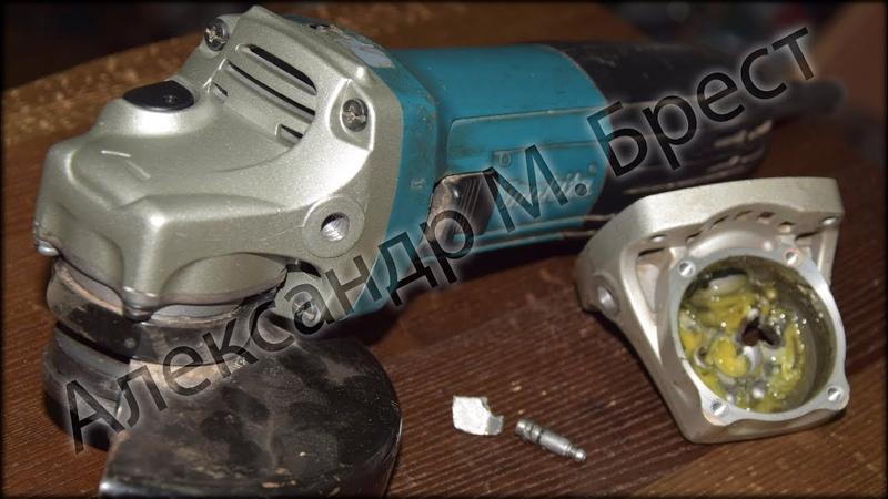 Частая поломка в GA5030 Makita Как поменять корпус редуктора на ушм 125 Макита Ремонт