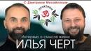 Илья Чёрт о смысле жизни в проекте Практики с Дмитрием Михайловым