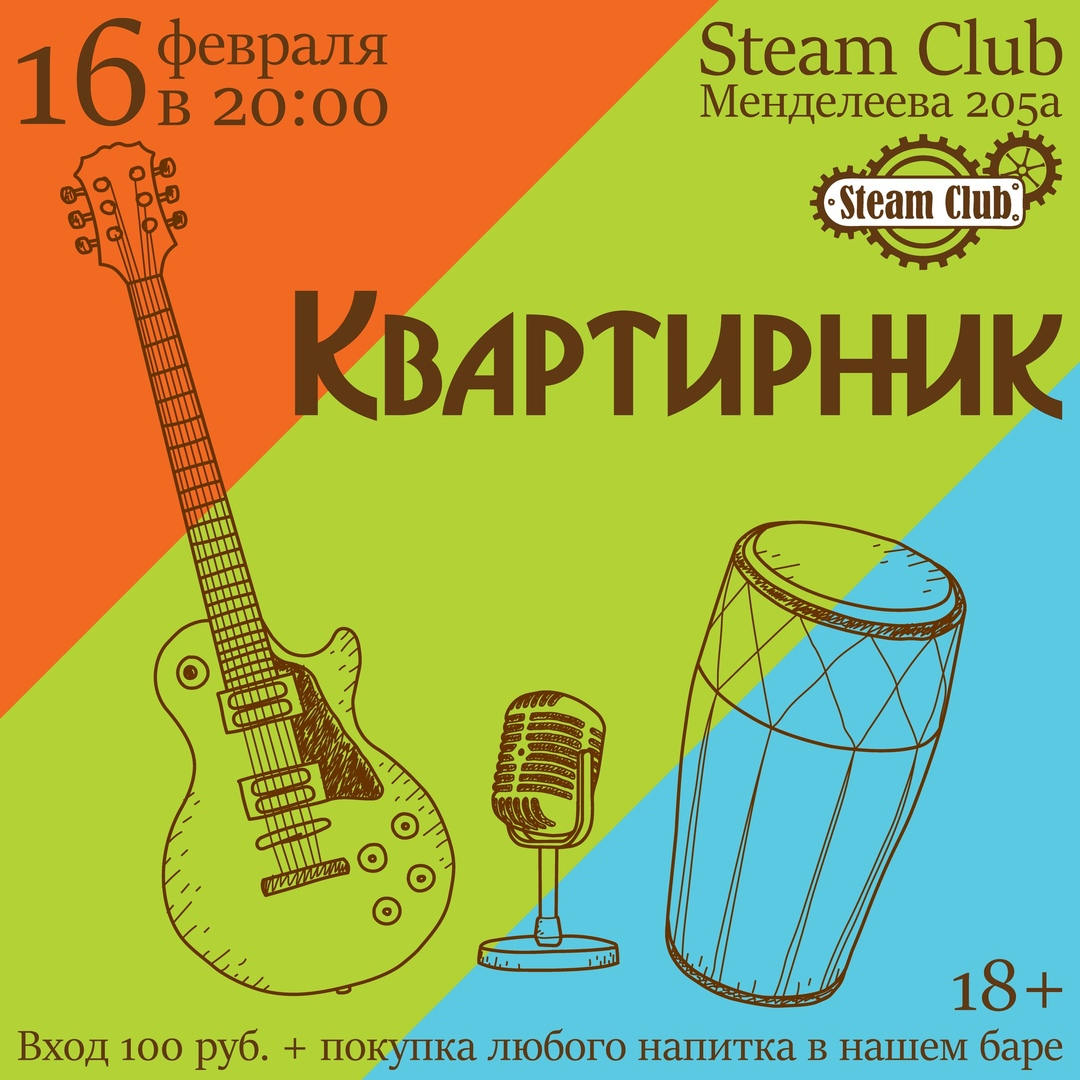 Афиша 16.2 / Квартирник в Steam Club