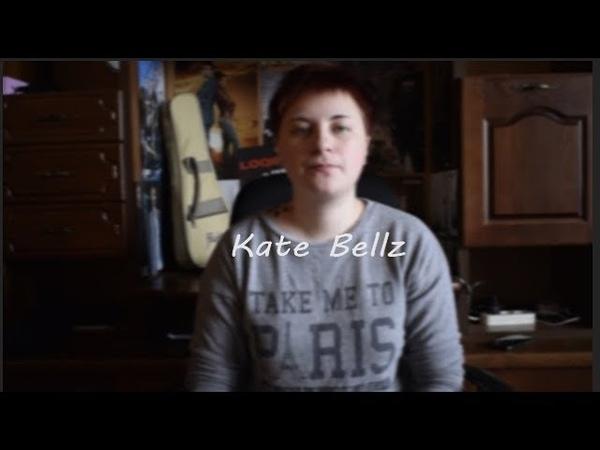 Kate Bellz | Начало истории. Первый музыкальный инструмент