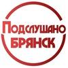 Подслушано Брянск