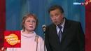 Валентина Коркина и Виктор Остроухов - сценка Незваный гость