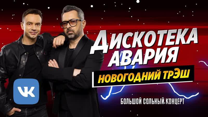 Дискотека Авария НОВОГОДНИЙ ТРЭШ / Большой сольный концерт