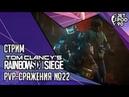 TOM CLANCY'S RAINBOW SIX SIEGE игра от Ubisoft СТРИМ PvP сражения вместе с JetPOD90 часть №22