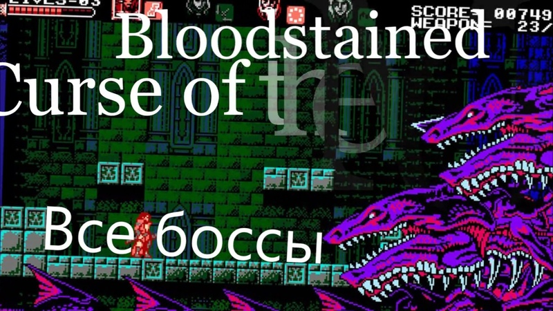 Bloodstained Curse of the Moon - Все Боссы (ALL BOSESS)