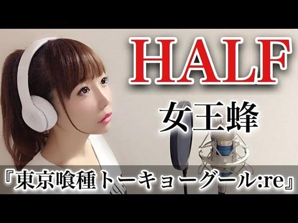 HALF/女王蜂【東京喰種トーキョーグール:re】アニメED-cover【フル歌詞付き】ハ