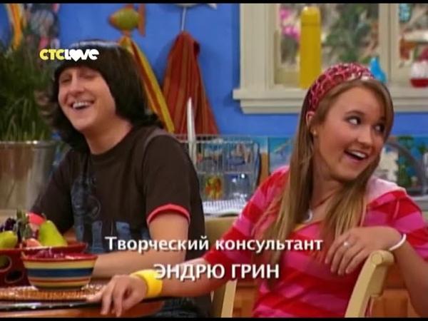 Hannah Montana OpeningIntro From CTC LОVЕ