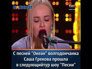 Волгодончанка Саша Грекова прошла в следующий тур шоу Песни на ТНТ