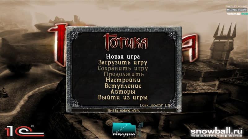 Gothic 1 (rus).