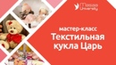 Авторские куклы и игрушки своими руками. День 14. Елена Диденко