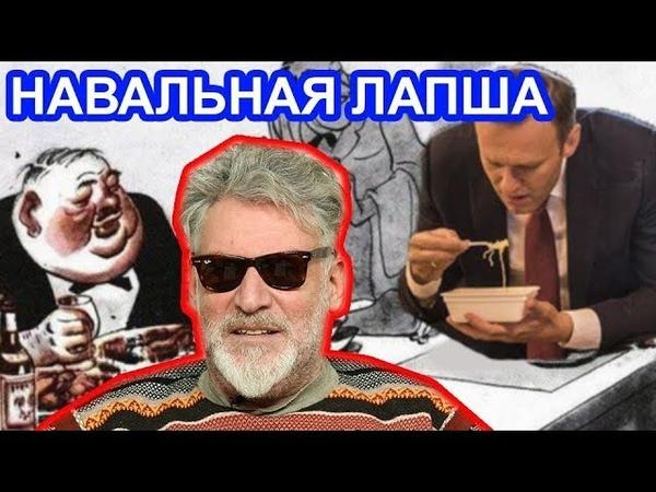 Как Пригожин Навального лапшой накормил Артемий Троицкий