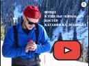 ⠀💙 Однодневный поход в ущелье «Кимасар», катания с горки на ледянках