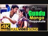Gundu Manga Thoppukulle ¦ Sachien Tamil Movie ¦ Vijay ¦ Genelia ¦ Devi Sri Prasad