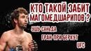 Кто такой Забит Магомедшарипов Ушу саньда Гран при ACB и UFC