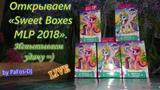 Открываем «Свит боксы MLP 2018». Испытываем удачу / Sweet Box 2018