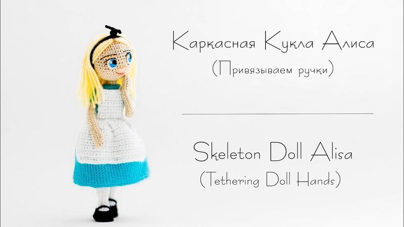 Каркасная Кукла Алиса Привязывание ручек Skeleton Doll Alisa tethering doll hands