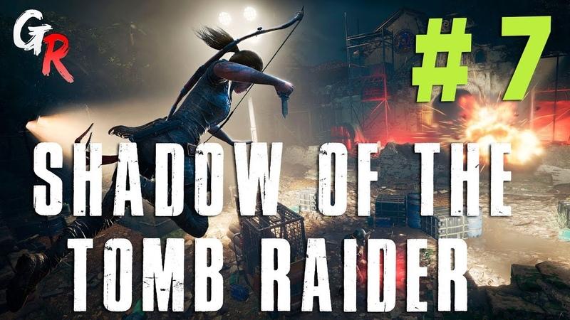 Shadow of the Tomb Raider прохождение на русском 7 - Белая королева