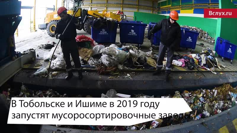 Новости — мусоросортировочный завод