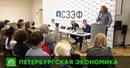 Сергей Полонский похвалил Петербург за коммерческие преимущества
