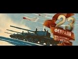 Генералы 23 ФЕВРАЛЯ!!! ПОЗДРОВЛЯЮ!!! НА СТРИМЕ!!!