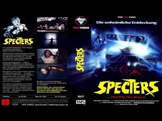 Призраки / Катакомбы / Spettri / Catacomb / Specters - Mächte des Bösen (1987)