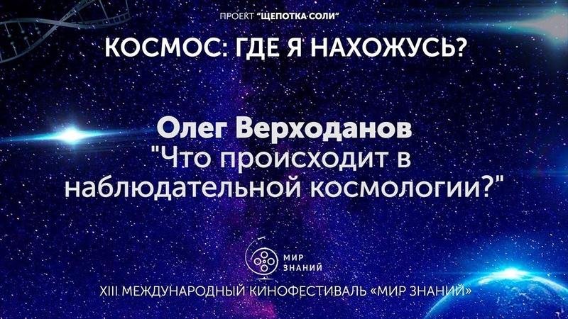 Что происходит в наблюдательной космологии Олег Верходанов