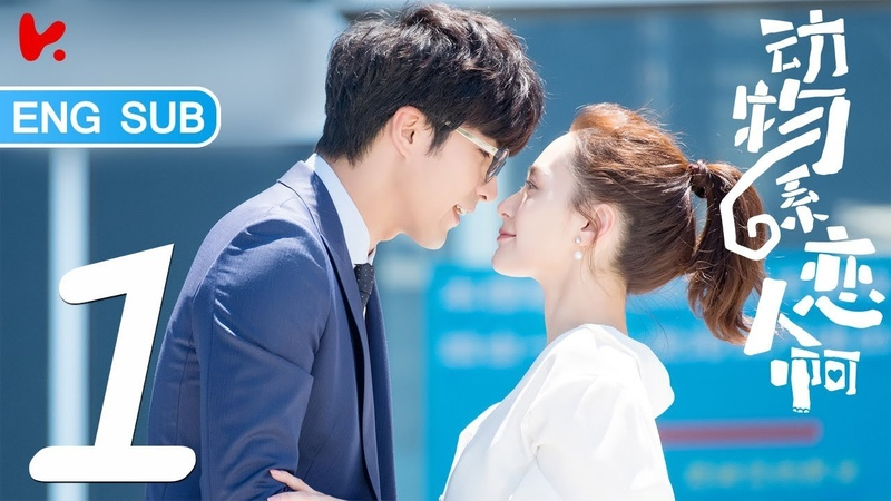 ENG SUB | 《Tree In The River》 EP01-- Starring Mike He,Gillian Chung,Ray Chang,Sonia Sui