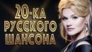 20-ка Лучших новых клипов Русского Шансона сезона Осень 2018