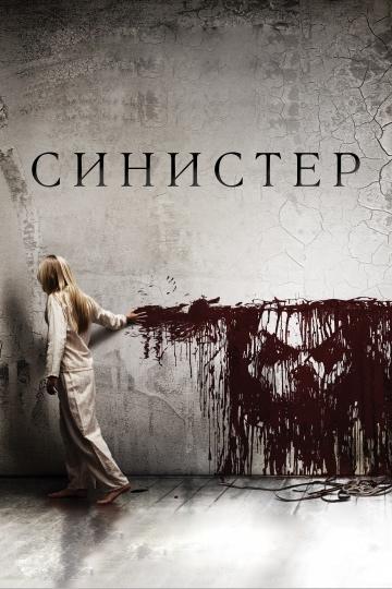 Синистер  (Sinister)  2012  смотреть онлайн