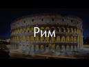 Интересная территория: Рим