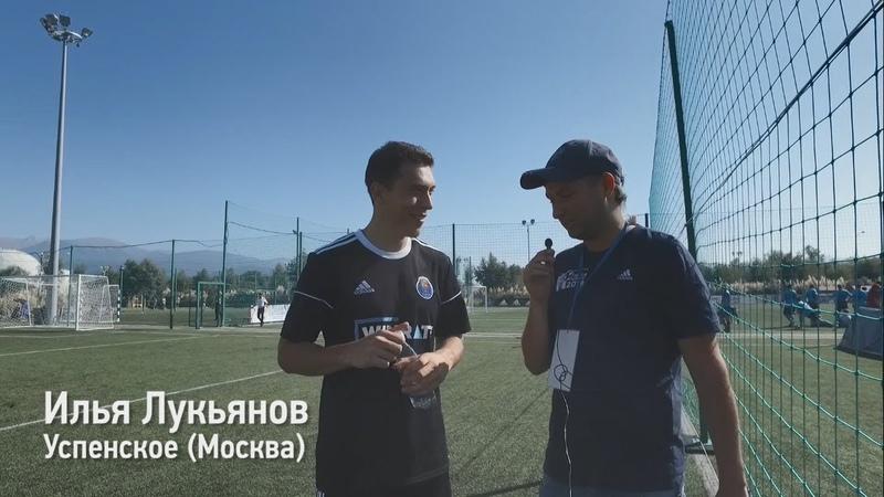 День 3. Интервью с Ильей Лукьяновым - Успенское (Москва)