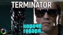 Terminator короче говоря краткое изложение