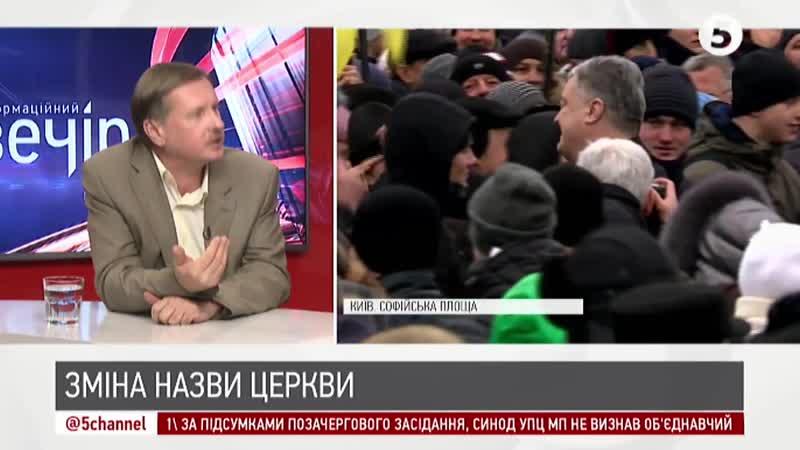 Зміна назви церкви майно Московського патріархату Тарас Чорновіл Інфовечір- 17.12.2018