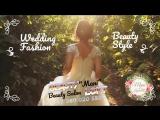 Beauty подготовка Невест +7 960 020 5507 Салон