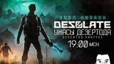 Ужасы ДЕЗЕРТОДА - Desolate co-op