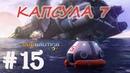 Прохождение Subnautica 15 ⇒ Камера №7, обустройство базы ► OniX_PlaY