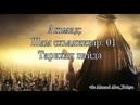 Ахьмад Абу Яхья Шам схьаяккхар 01 Тарихан пайда Исламан Тарих