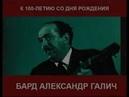 К 100 летию Александра Галича Часть 1