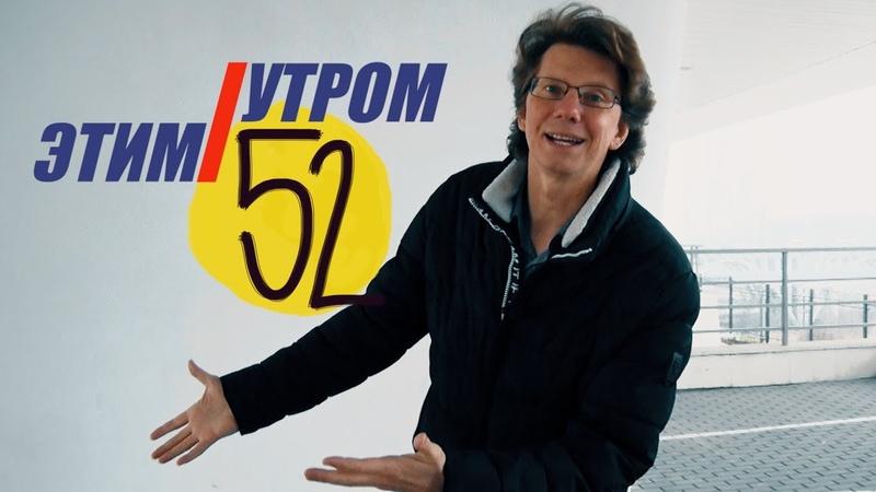 ЭТИМ УТРОМ с Сергеем Рябухиным. Выпуск 52