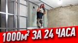 1000 метров за 24 часа. Секреты монтажа гипсокартона от Алексея Земскова.