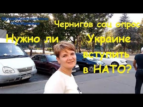 Чернигов Нужно ли Украине вступить в НАТО соц опрос Иван Проценко