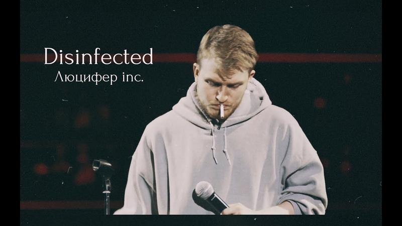 || Spoontamer || - Disinfected || Данила || Поперечный ||