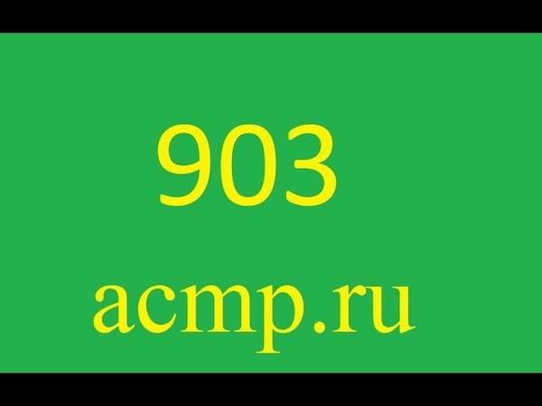 Решение 903 задачи acmp.ru.C,C,Python.Бисер.