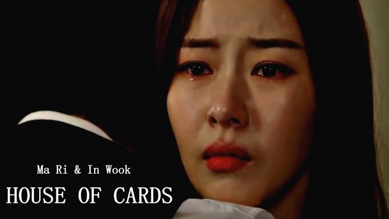 ◀«Love In Sadness / Любовь в печали»   House Of Cards   MV ▶