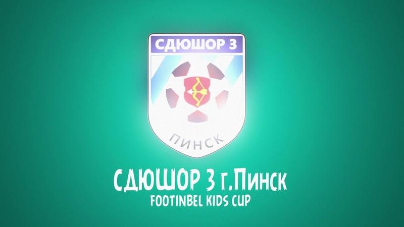 Участник турнира Footinbel KIDS CUP СДЮШОР 3 г.Пинск