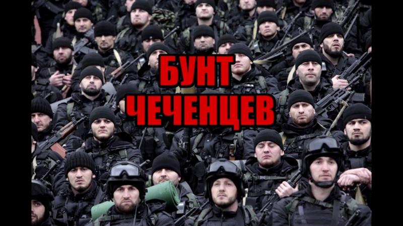 СРОЧНО!! ЧЕЧЕНЦЫ ВЗБУНТОВАЛИСЬ! РОССИЯ ПРОСТИЛА ЧЕЧНЕ 9 МЛРД ДОЛГОВ ЗА ГАЗ!