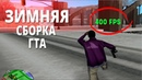 ОБЗОР ЗИМНЕЙ СБОРКИ 2К18 ГОДА SAMP / ЛУЧШАЯ СБОРКА ДЛЯ СЛАБЫХ ПК / ДЛЯ МИКРОВОЛНОВКИ