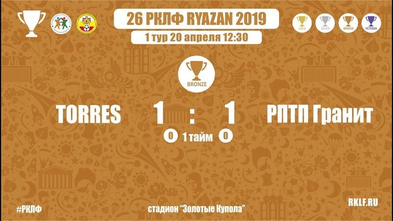 26 РКЛФ Бронзовый Кубок TORRES-РПТП Гранит 1:1