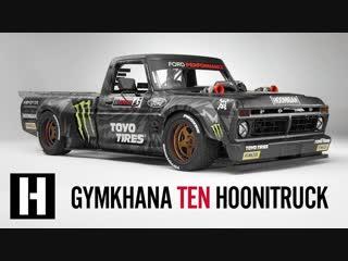 [Hoonigan] Ford F-150 Hoonitruck Кена Блока для 10-ой Джимханы [BMIRussian]