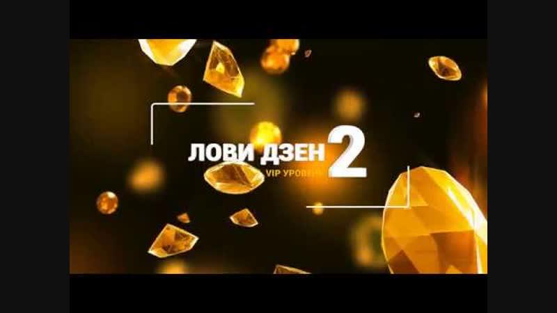 ЛОВИ ДЗЕН 2. VIP УРОВЕНЬ